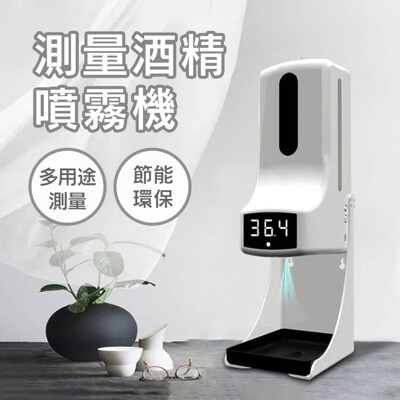 在台現貨 自動測溫酒精噴霧機 k9 pro 酒精噴灑機 殺菌噴霧器 紅外線測溫 乾洗手機 (4.5折)