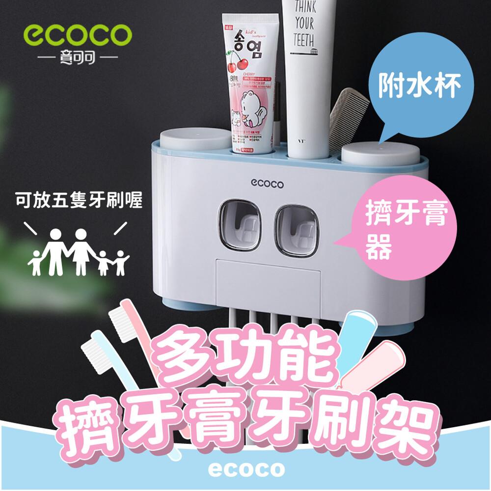 goshop附贈漱口杯 多功能擠牙膏牙刷架浴室置物小巧思 黏貼式固定 不傷牆壁