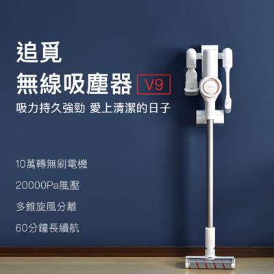 【GOSHOP】小米有品 追覓 無線吸塵器V9|除蟎 靜音 吸塵 (9.4折)