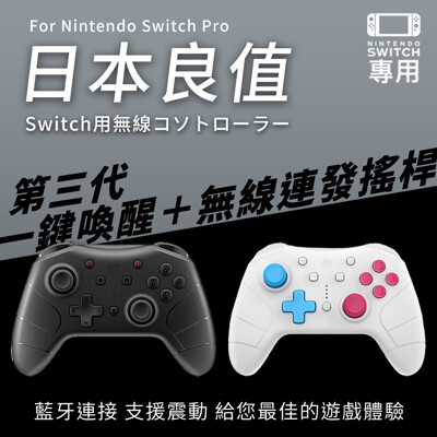 【日本良值】Switch Pro 三代 連發手把|支援 喚醒 連發 震動 Amiibo (7.4折)