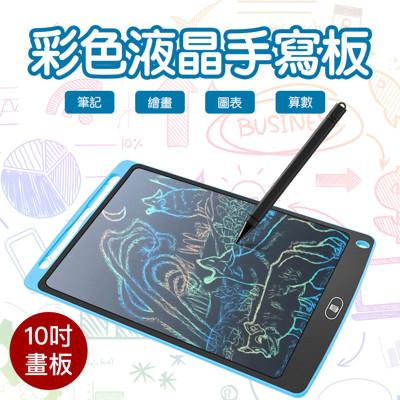 彩色 液晶 手寫板 10吋 兒童 繪畫 塗鴉 電子黑板 光能寫字板 畫畫板 (6.5折)