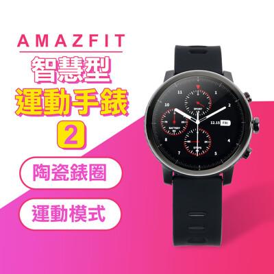 AMAZFIT 智慧運動手錶 2 運動手錶 運動手環 小米手錶 amazfit米動手錶 米家運動手錶 (9折)