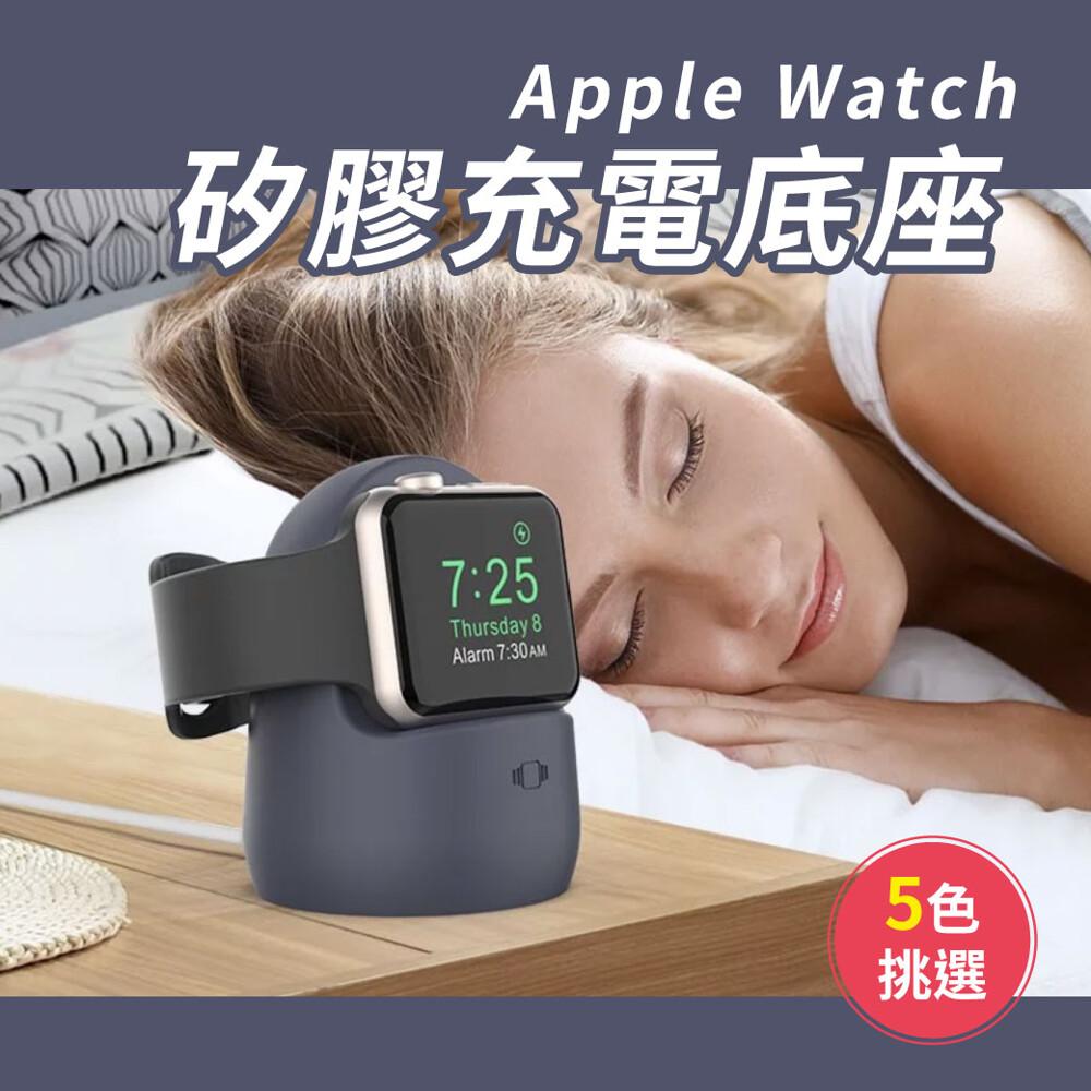 goshopahastyle apple watch 矽膠充電底座