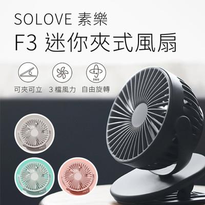 【GOSHOP】SOLOVE 素樂 F3 迷你夾式風扇 迷你 靜音 涼感 (3.8折)