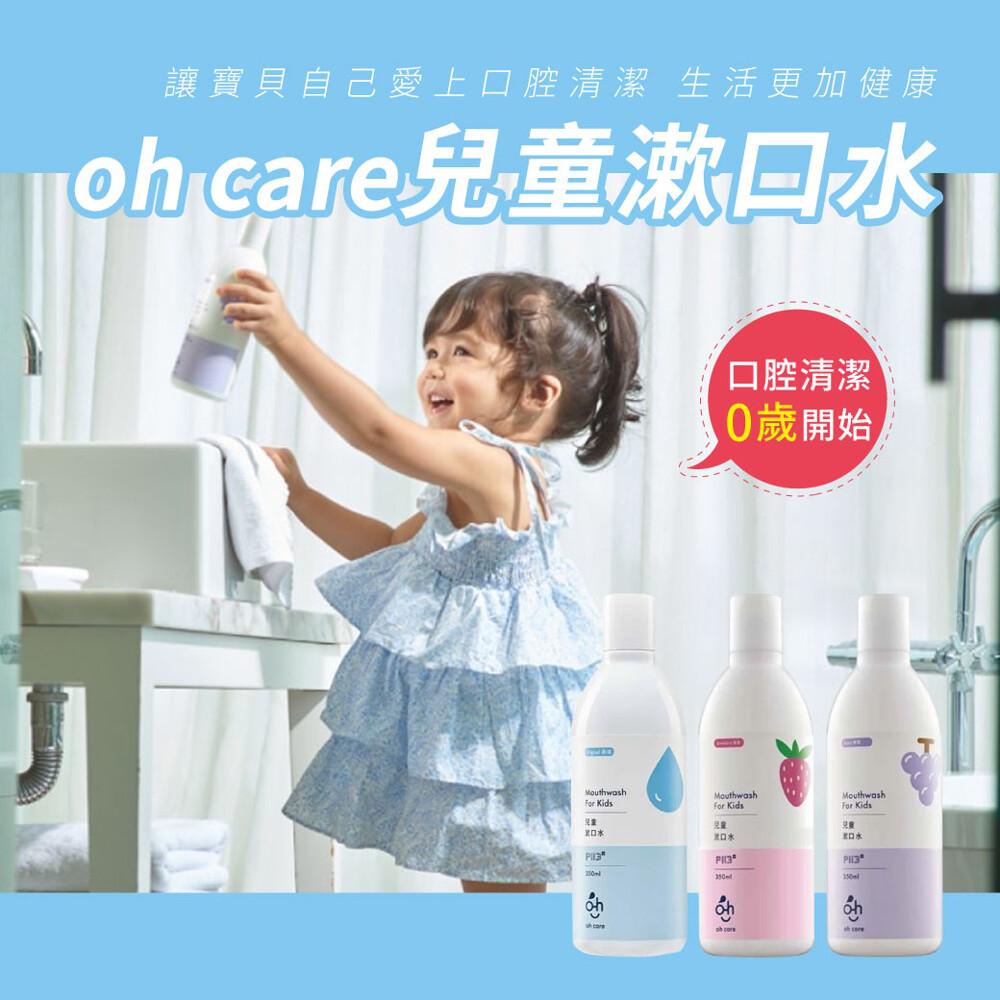 goshopoh care 兒童漱口水 350ml溫和不嗆辣 寶貝接受度100%