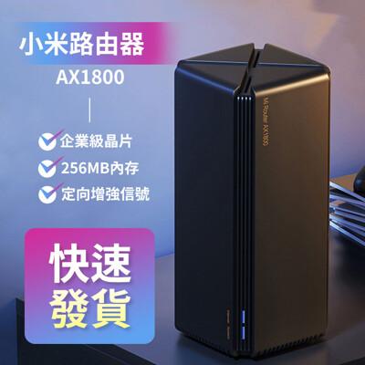 小米路由器 AX1800 分享器 數據機 網路分享 增強訊號 放大器 高通六核 wifi6 (5.7折)