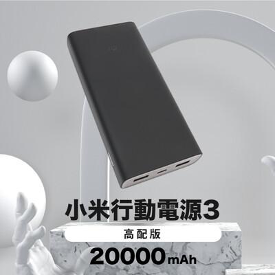 【GOSHOP】小米 行動電源3 高配版 3代 20000mAh|45W 充筆電/Switch (7.1折)