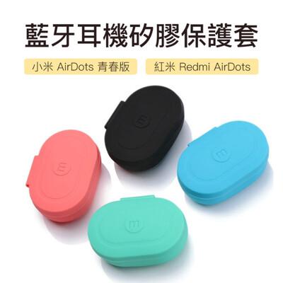【GOSHOP】小米藍牙耳機 AirDots 超值版 紅米 Redmi AirDots 專用保護套 (2折)