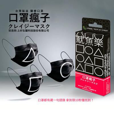 魷魚樂平面醫療口罩  15入 MIT台灣製 口罩 萬聖節 遊行 黑色口罩 (3.9折)