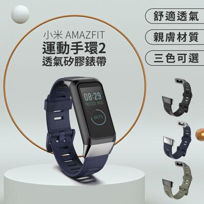 【GOSHOP】小米 AMAZFIT 運動手環2 cor2 透氣矽膠錶帶 (7.5折)