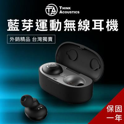 【GOSHOP】T.A-01S 藍芽運動無線耳機|藍牙5.0版 防水 防汗 通話降噪 (6.9折)