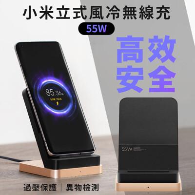 小米立式風冷無線充55W 小米充電器 無線充電器 座充立式座充 手機充電座 快速充電 自動散熱 (5.2折)