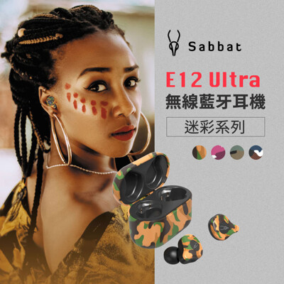 【GOSHOP】Sabbat 魔宴 E12 Ultra 真無線藍牙耳機-迷彩系列 最新藍牙5.0技術 (8.4折)