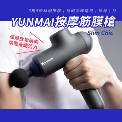 【GOSHOP】小米有品 YUNMAI按摩筋膜槍 Slim Chic 雲麥筋膜槍 (9.4折)