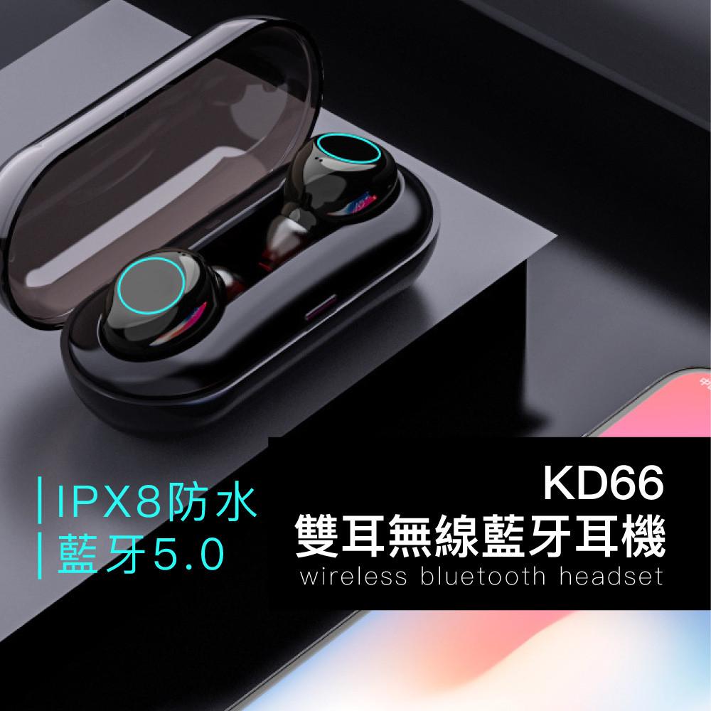 goshopkd66 雙耳 無線藍牙耳機最新藍牙版本5.0