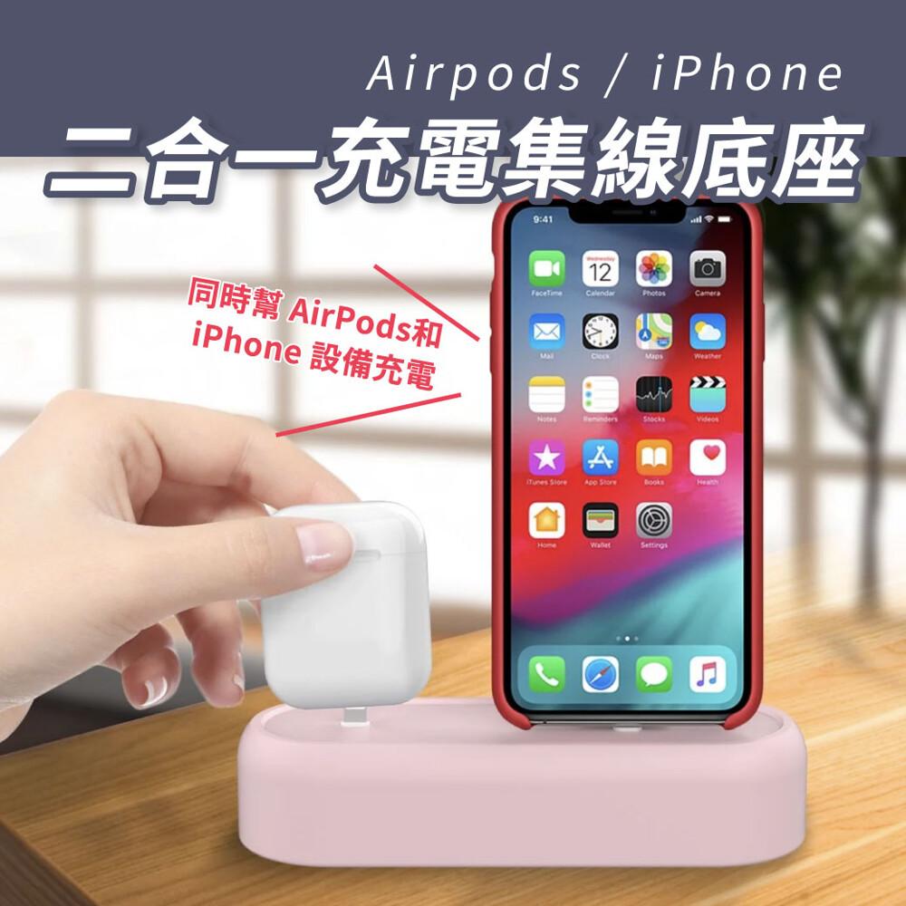 goshopahastyle 二合一充電集線底座 airpods / iphone
