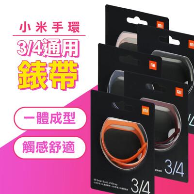 【GOSHOP】原廠 小米手環3/4 通用腕帶 錶帶 (3.6折)
