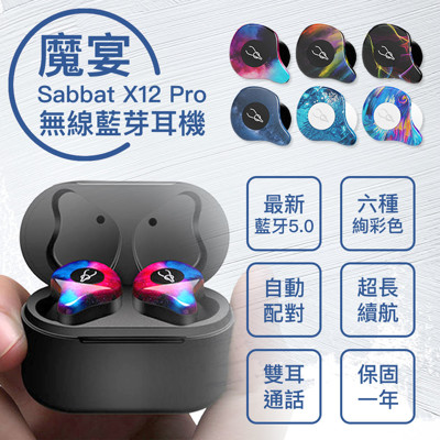 【GOSHOP】Sabbat X12 Pro 魔宴 無線 藍牙耳機|2020最新版本 (4.6折)