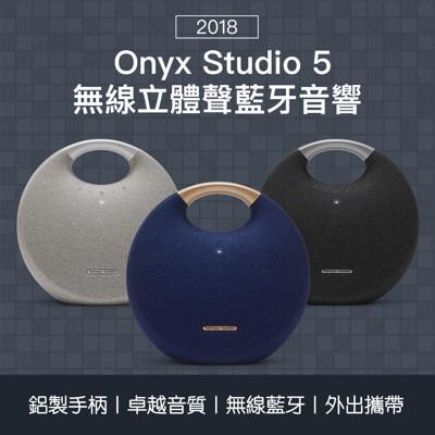harman/kardon Onyx Studio 5 手提 無線 藍牙音響 (6.9折)