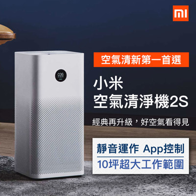 【GOSHOP】小米空氣清淨機2s |CP值超高 10坪適用 (7.2折)