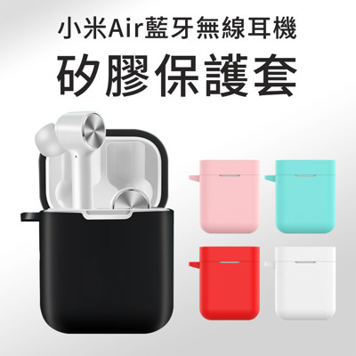 goshop小米 藍牙 耳機 air 專用 保護套 矽膠 保護殼 耳機矽膠套 防滑套 (2.3折)