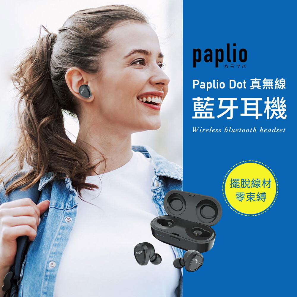 goshoppaplio dot 真無線藍牙耳機