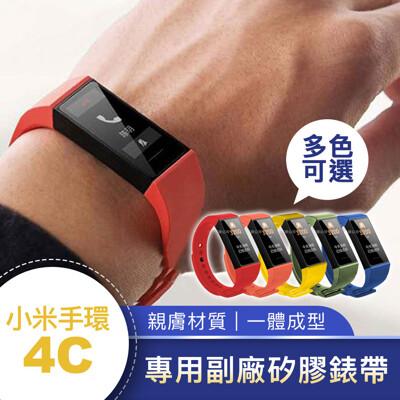 【GOSHOP】小米手環4C 專用矽膠錶帶 小米手環 4C 矽膠錶帶 替換錶帶 錶帶 (4.9折)