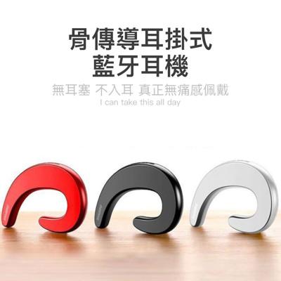 【GOSHOP】骨傳導 耳掛式藍牙耳機 骨振式 無痛 不入耳 (6.7折)