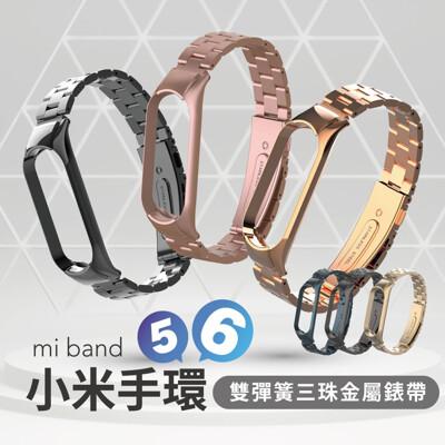 【GOSHOP】小米手環6 小米手環5 雙彈簧三珠金屬錶帶 不鏽鋼錶帶 雙彈簧錶帶 (5.2折)