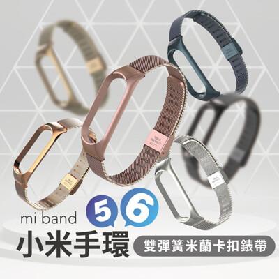【GOSHOP】小米手環6 小米手環5 雙彈簧米蘭卡扣金屬錶帶 不鏽鋼錶帶