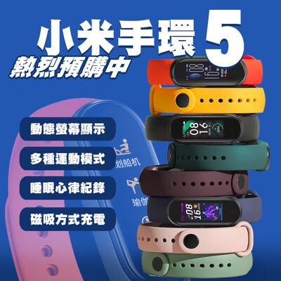 【送保護貼】小米手環5 標準版 彩色螢幕 |保固一年 運動紀錄 運動手環 (4.3折)