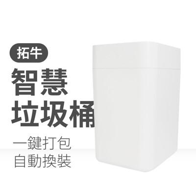 goshop 米家有品 拓牛 智慧垃圾桶 t1自動打包手不臭臭 (5.6折)