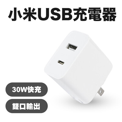 goshop小米 usb充電器 30w 快充版 usb+type-c 小米充電器 雙孔 充電器 (7.4折)