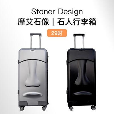 【GOSHOP】摩艾石人行李箱 29吋 行李箱|耐摔耐重 靜音滾輪 防盜拉鍊 (6.8折)