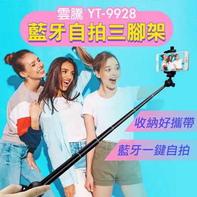 goshop 雲騰 yt-9928 藍牙自拍三腳架 自拍腳架 手機腳架 藍牙自拍棒 (6.9折)