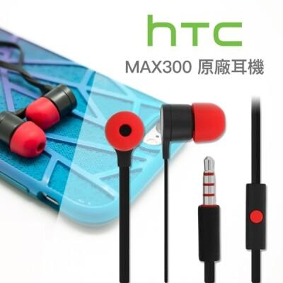 【GOSHOP】HTC MAX300 耳機 立體聲 超強重低音 (3.4折)