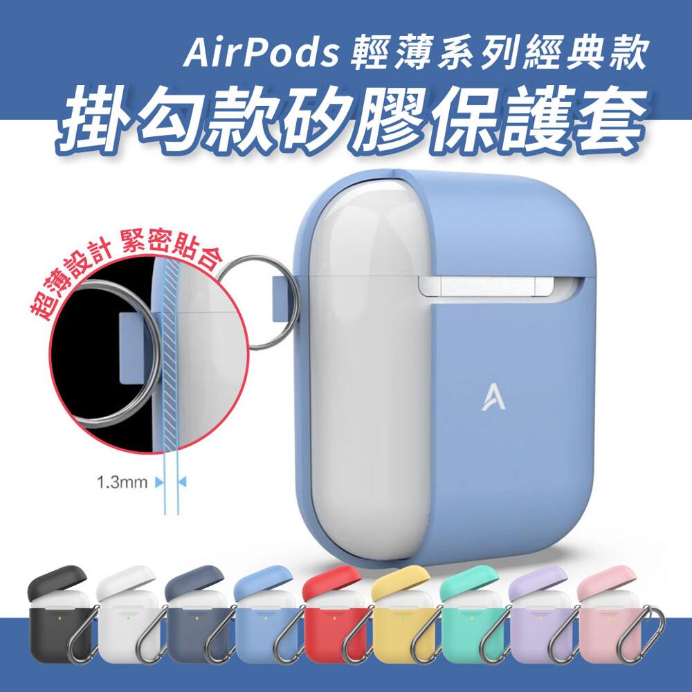 goshopahastyle airpods 輕薄系列經典掛勾款 矽膠保護套