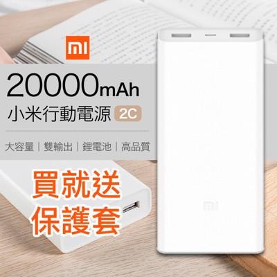 贈果凍套 原廠正品 小米 行動電源 20000 mah 2C 二代 移動電源 QC 3.0 米家 (7.2折)