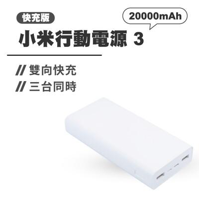 【GOSHOP】小米行動電源3 20000 USB-C 18W 雙向快充版|三台一起充! (9.1折)