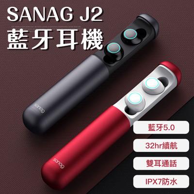 SANAG J2 藍芽耳機|最新藍牙5.0技術 全面升級IPX7防水 雙耳通話 32小時續航 (7折)