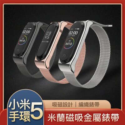 【GOSHOP】小米手環5 經典米蘭磁吸金屬錶帶 金屬錶帶 磁吸錶帶 替換錶帶 腕帶 錶帶 (6折)