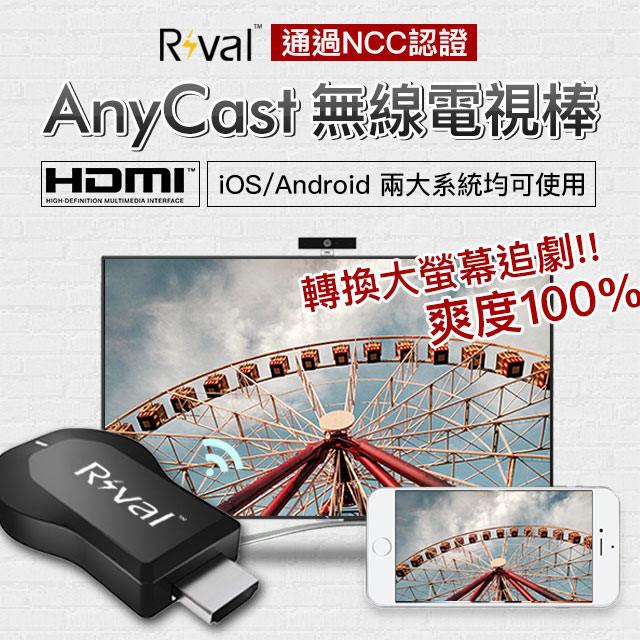 goshoprival anycast 無線影音傳輸 手機電視棒 hdmi  追劇神器