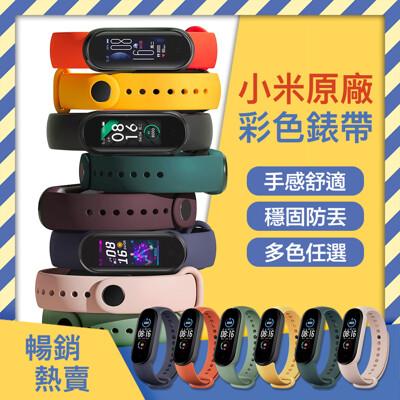 【GOSHOP】原廠 小米手環5 腕帶 原廠錶帶 矽膠錶帶 親膚錶帶 替換錶帶 防水防污 小米原廠 (6.7折)