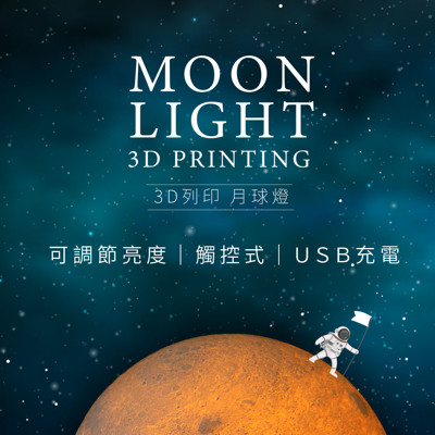 送禮必備-【GOSHOP】3D立體夢幻月球燈-20cm大款 (6.7折)