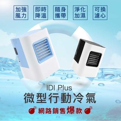 IDI Plus+ 二代 迷你微型冷氣機|隨身型冷氣 (6.7折)