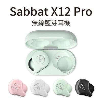 【GOSHOP】Sabbat X12 Pro 無線藍芽耳機|最新技術藍牙5.0 (5.7折)