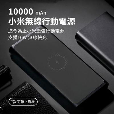 【GOSHOP】10000 小米行動電源3 無線版|10W 快充 10000mAh 3台設備同時充電 (8.1折)