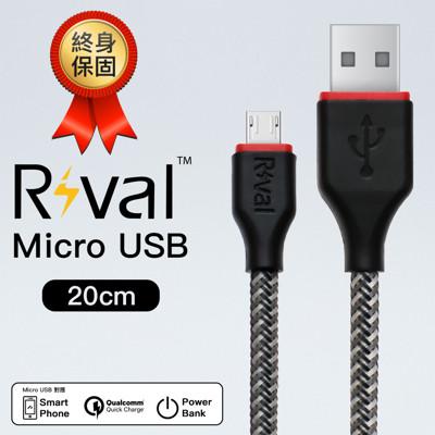【Rival 終身保固】傳輸線 Micro USB 20cm超耐折 編織 閃電快充 充電線 (5.1折)