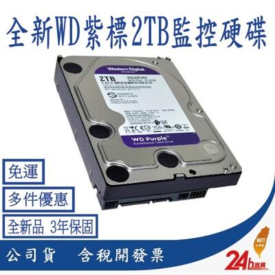 【VPROHD】WD 3.5吋 2TB 監控專用 監控硬碟 監視器 監控碟 監控主機 紫標3年保固 (4.8折)