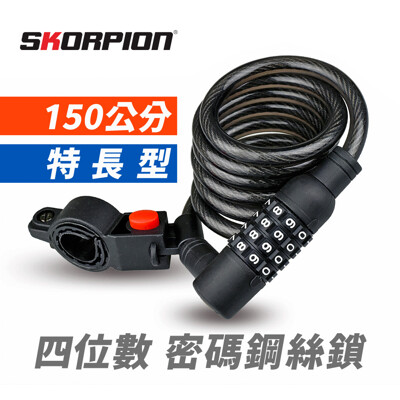 SKORPION 四位密碼鎖 鋼絲鎖 鋼纜鎖 腳踏車鎖 自行車鎖 機車鎖 (5.9折)
